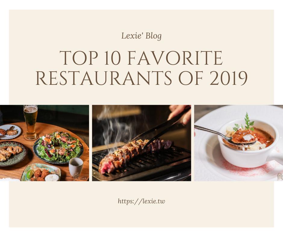 2019回顧我最喜歡的10間餐廳推薦!以及一些心得和五四三的東西