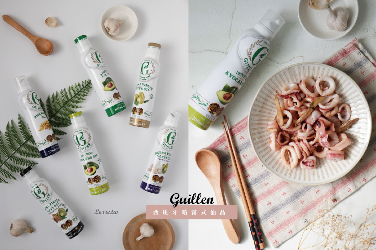 西班牙Guillen 噴霧式油品,做菜變得更優雅時尚,耐高溫煎、炒、炸通通都適用,氣炸鍋必備噴油瓶