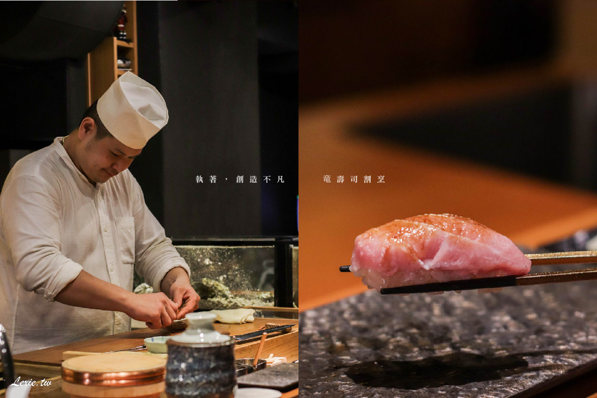 台北壽司推薦》無菜單日本料理-竜壽司割烹,手藝非凡的職人壽司,濃縮日本來的海味
