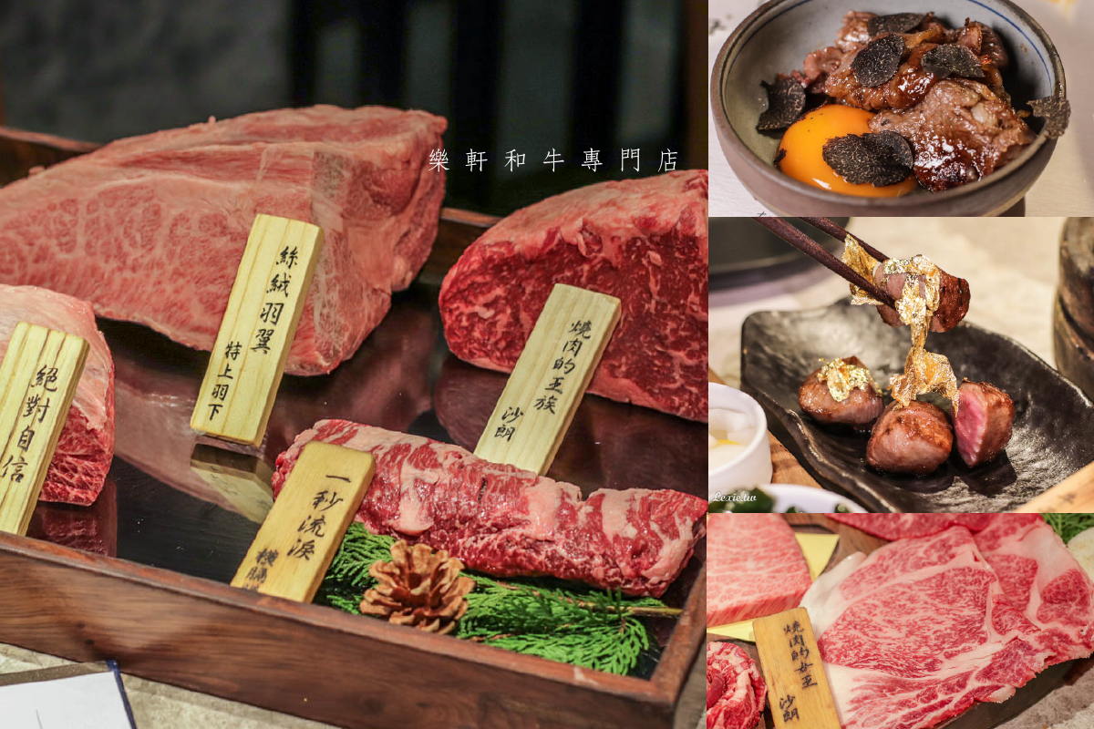 樂軒和牛專門店 一餐9000的頂級燒肉長怎樣?全程專人服務,餐點精緻,台北和牛燒肉推薦