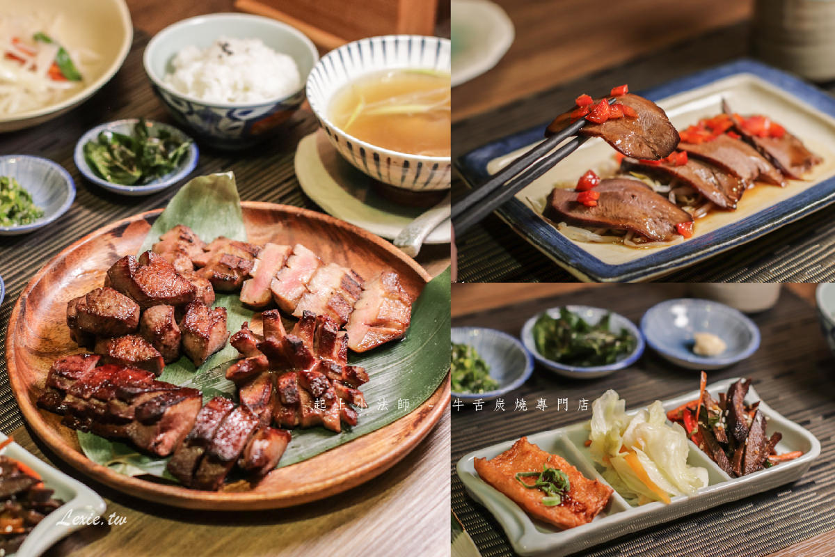 起上小法師台北東區牛舌飯推薦,炭烤牛舌+多種花式牛舌料理,不用飛日本也吃的到