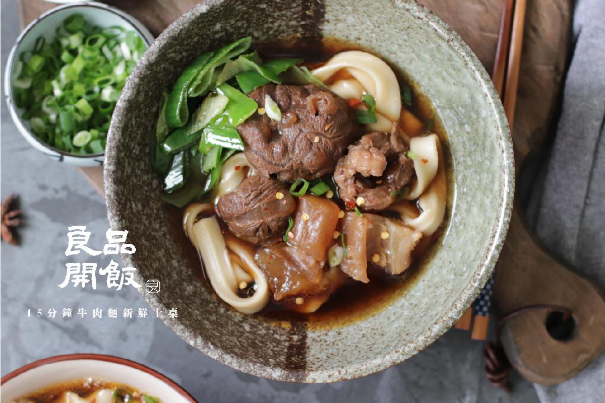 良品開飯|牛雜大王-冷凍宅配,在家輕鬆吃到餐廳水準牛肉麵,免出門15分鐘搞定!