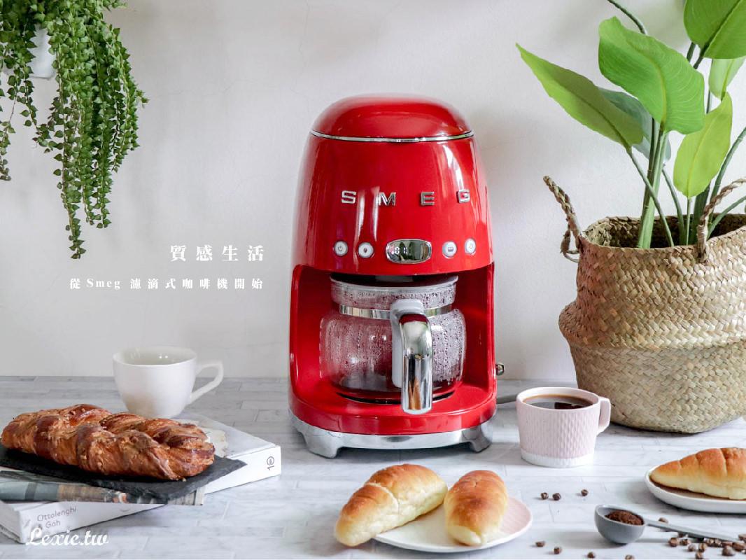 Smeg濾滴式咖啡機|輕鬆品嚐精品咖啡,義大利精品家電,居家品味由此開始