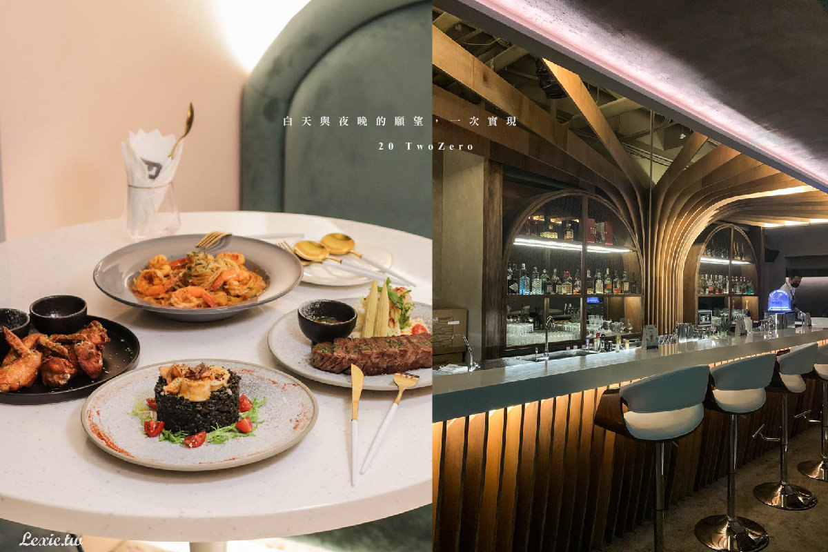 20TWO ZERO信義安和咖啡廳/酒吧,魔幻雙空間,1F超美咖啡廳早午餐義式料理/B1酒吧調酒有水準