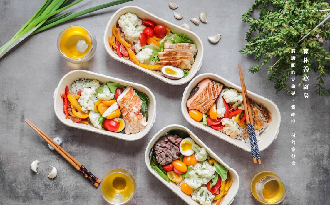 台北便當外送|森林善意廚房,大贏生活倉廚的美味健康高級會議餐盒,大安區外送美食
