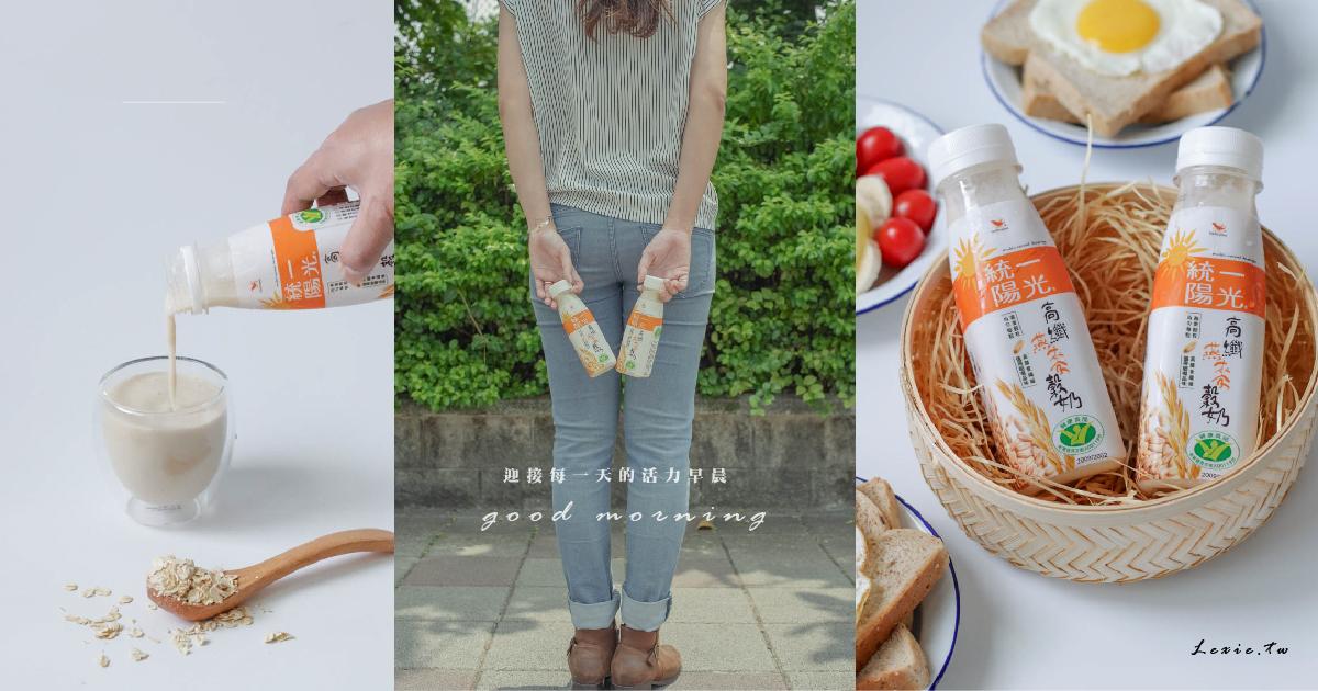統一陽光高纖燕麥穀奶,便利商店就買得到的健康早餐!與壞膽固醇保持安全距離