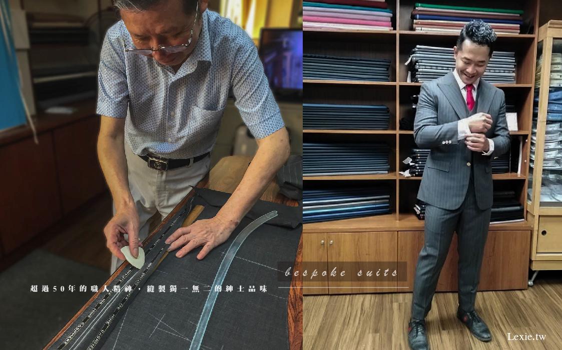 台中手工西裝訂做訂製 卡丹西服50年經驗師傅手工量制,上班族業務商務西裝推薦
