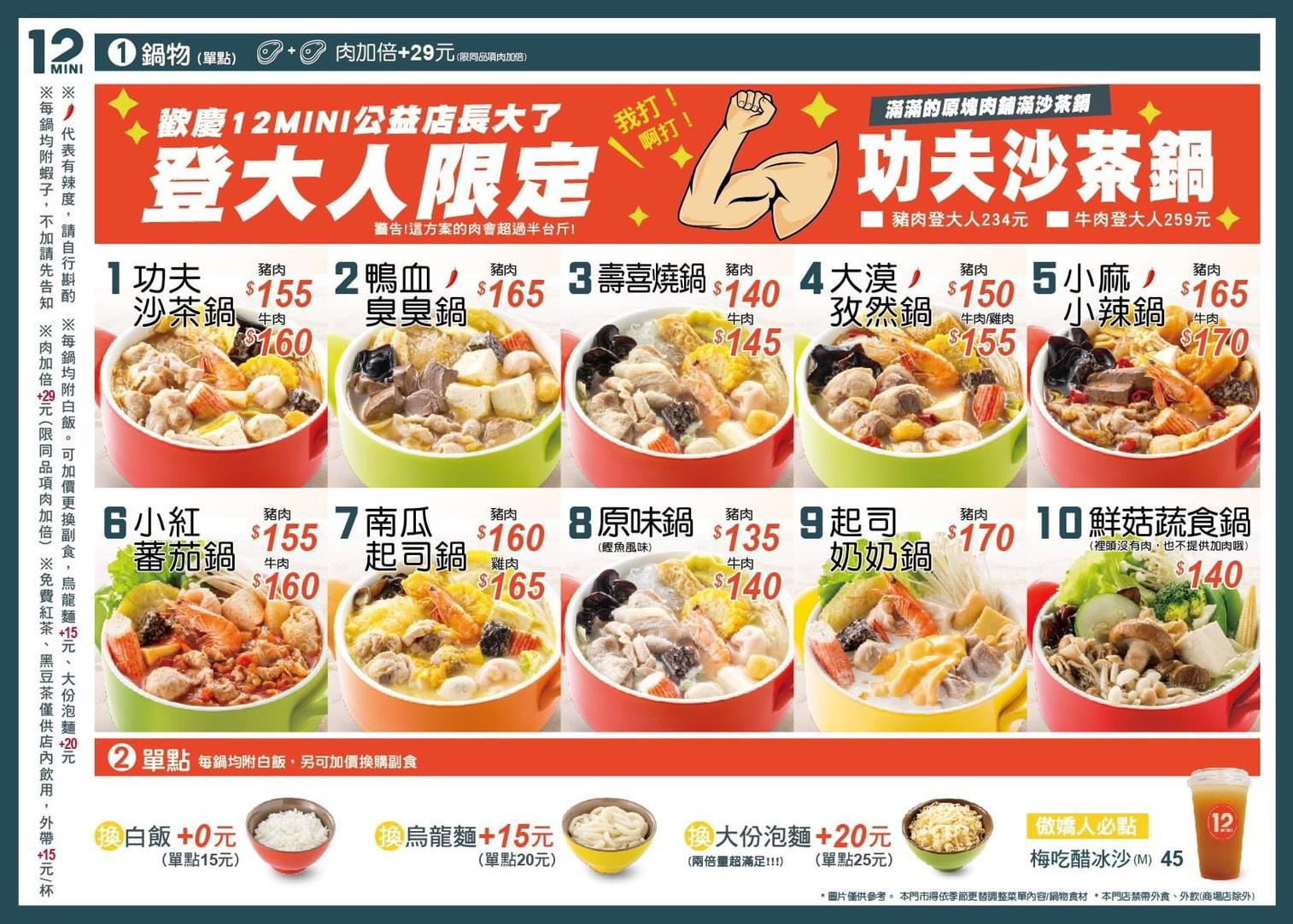 12mini台中公益店 菜單