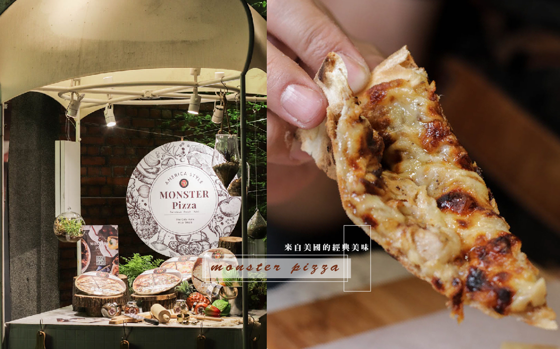 Monster Pizza怪獸披薩