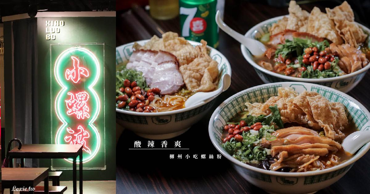台北螺絲粉小螺波一吃上癮!酸辣夠味的廣西小吃,推脆皮燒肉/聚寶盆/肥腸!南京復興慶城街美食再一發!