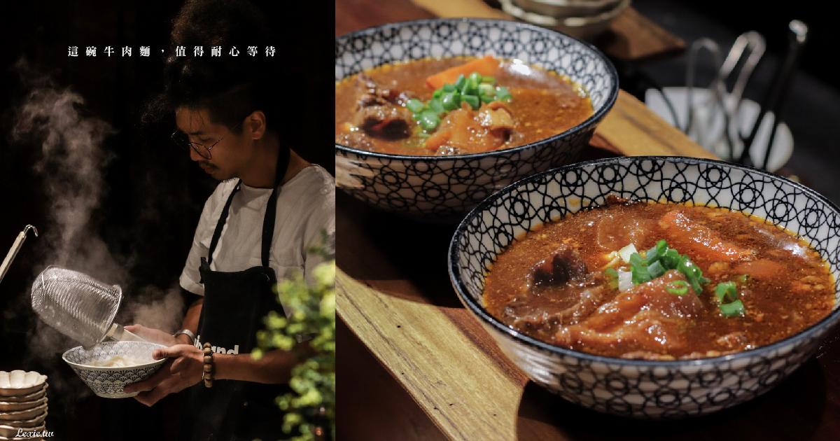 門前隱味|台北最難吃到的牛肉麵,訂位到2023一天只賣30碗,來自一位狂人大叔的堅持