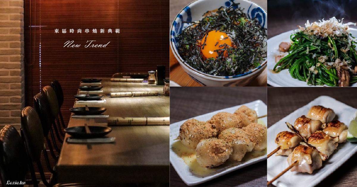 東區最酷居酒屋-新串|顛覆傳統的串燒 x日式調酒bar,時尚精緻的創意餐廳/忠孝敦化美食