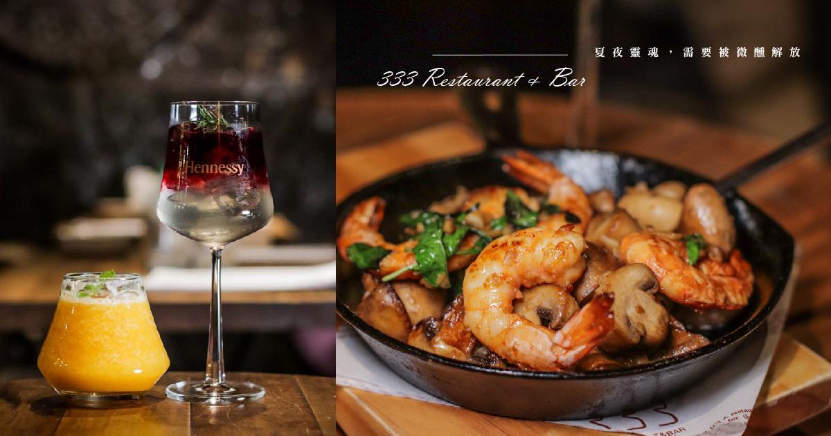 南京復興酒吧餐酒館|333 RESTAURANT & BAR,比期待中更高水準!調酒餐點都超棒