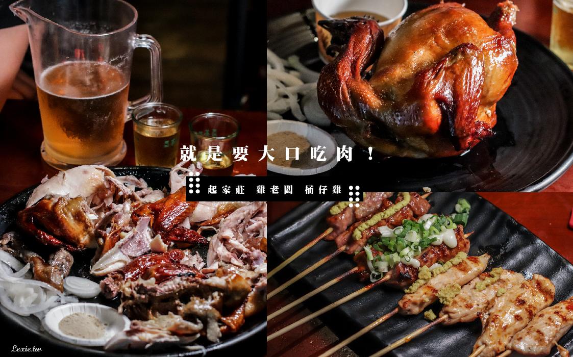 起家莊雞老闆桶仔雞,台北生日聚餐餐廳推薦!滿$1800送一隻桶仔雞,營業到凌晨兩點半!