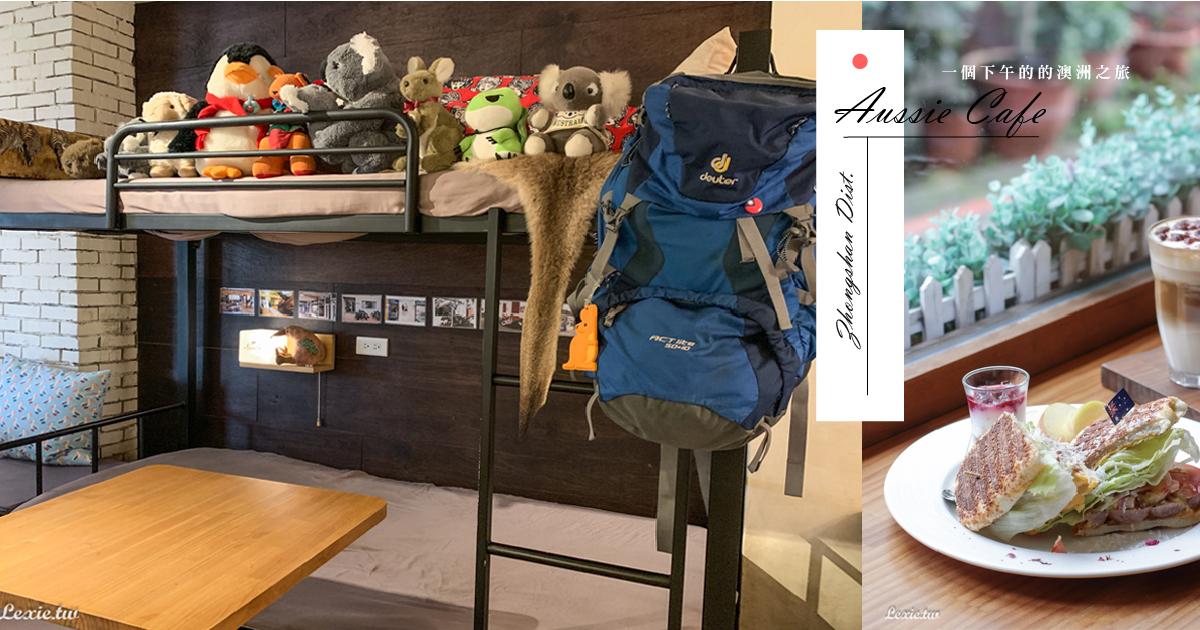 中山國小咖啡廳澳氏咖啡Aussie Cafe,澳洲背包客主題餐廳,有插座/wifi/無服務費