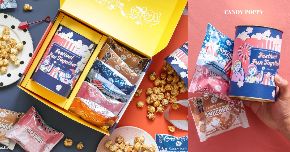 CANDY POPPY裹糖爆米花中秋禮盒,超酷金沙鹹蛋口味,脆口涮嘴的宅配團購美食