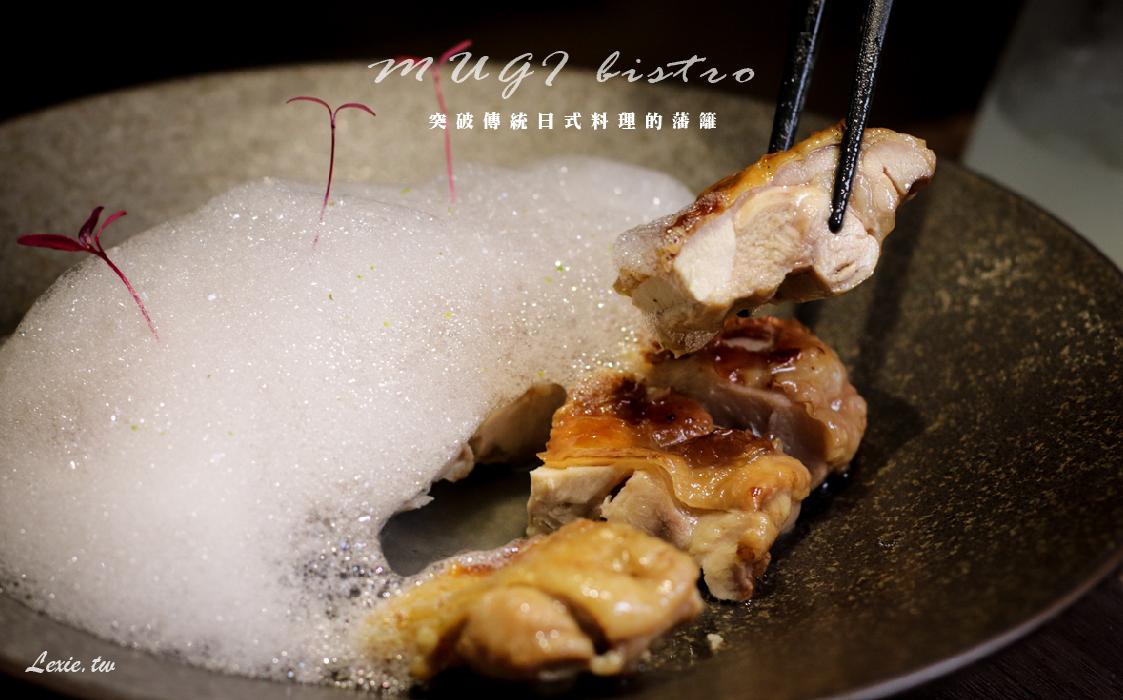 東區餐酒館MUGI木屐|創新日本料理,中西激盪新火花/忠孝敦化市民大道美食