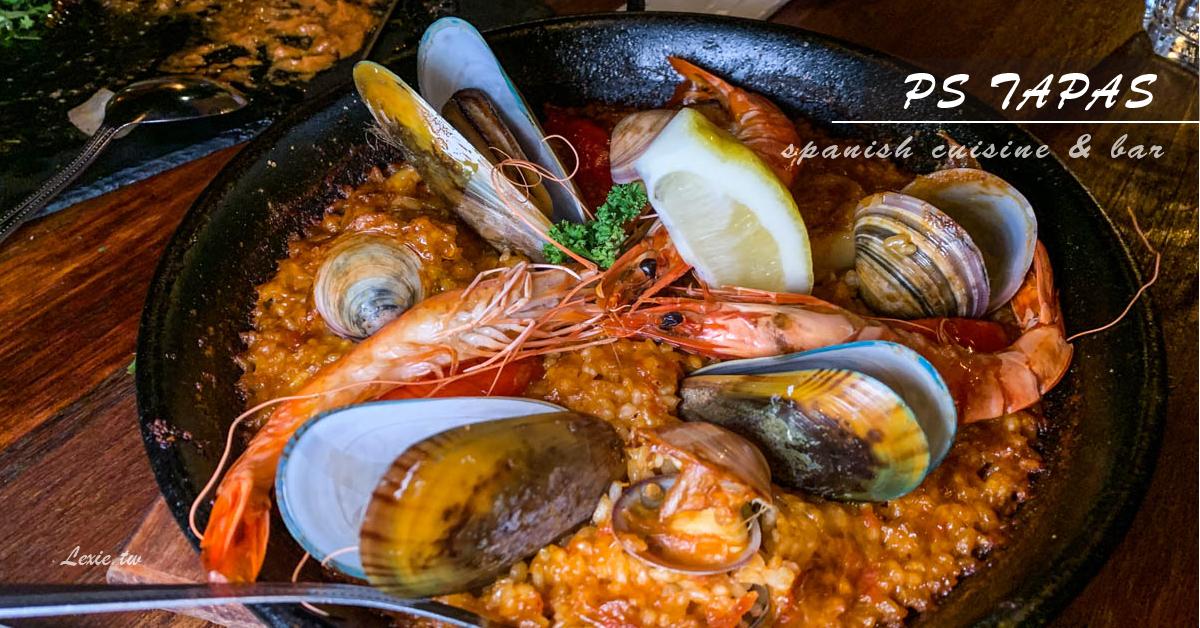 台北西班牙餐廳PS TAPAS,很不對味口的西班牙菜,忠孝復興餐廳美食