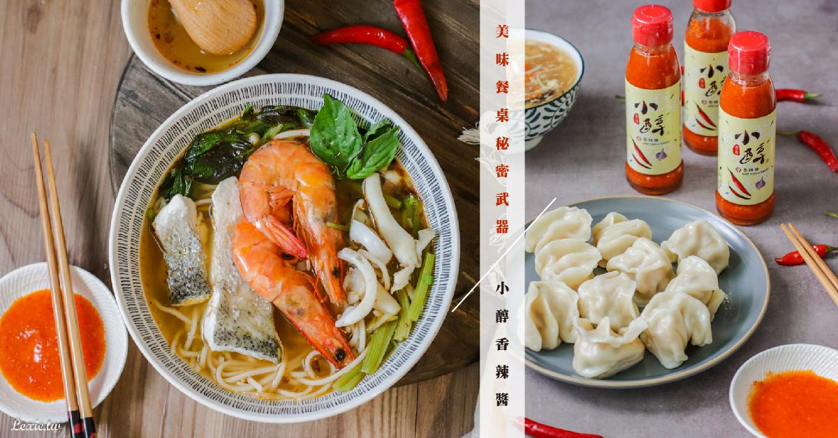 辣椒醬推薦|小醇香辣醬-超百搭的辣椒醬,成分天然一匙夠味,隨身攜帶的生辣椒
