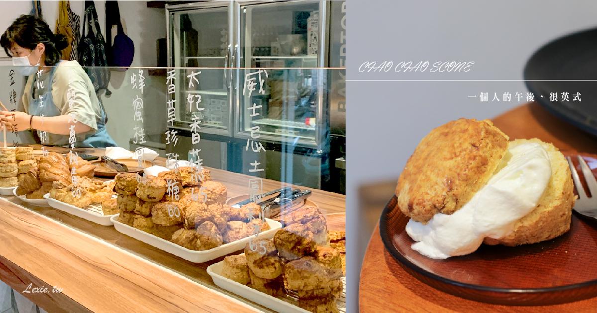 台北必吃司康scone,悄悄好食|永康街甜點,濃郁奶油香酥脆可口/菜單價格