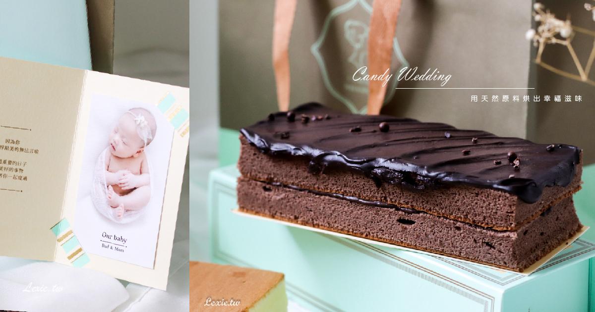 Candy Wedding彌月蛋糕7種口味試吃心得|用天然原料烘出幸福滋味!彌月禮盒推薦
