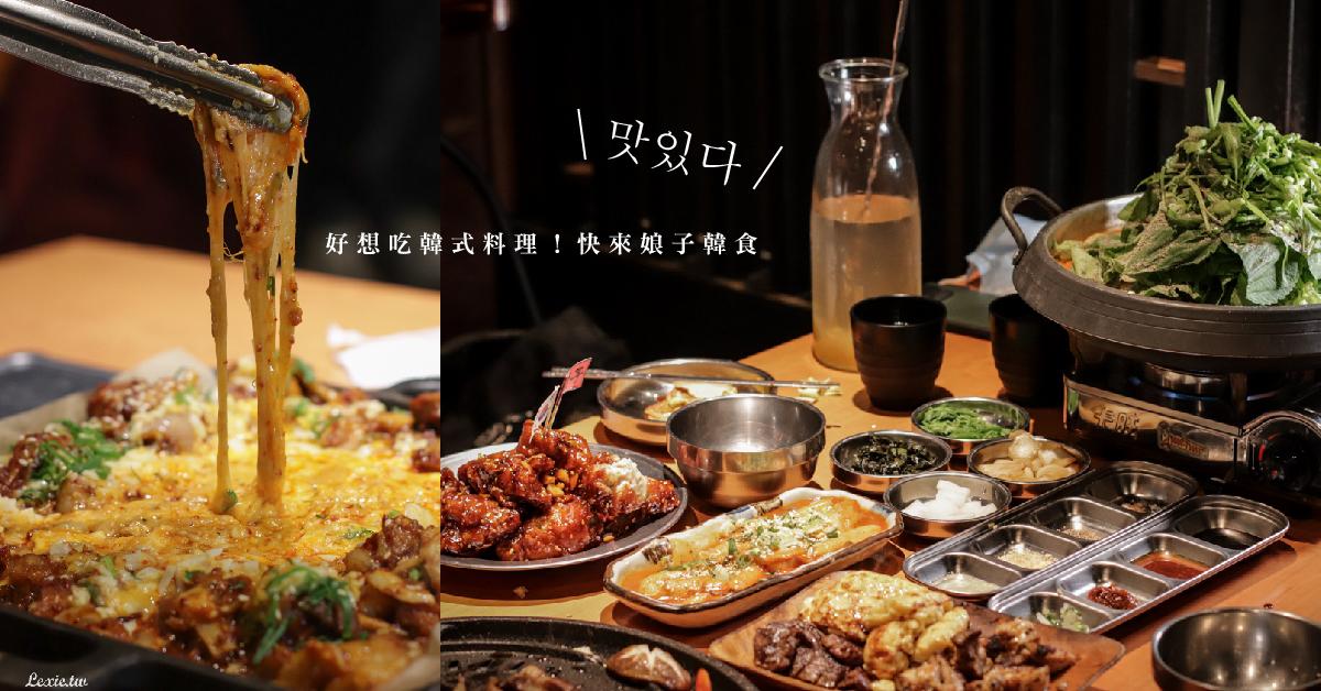 台北韓式料理/韓式烤肉|娘子韓食,韓國人都愛的韓式炸雞!料理烤肉炸雞通通好吃
