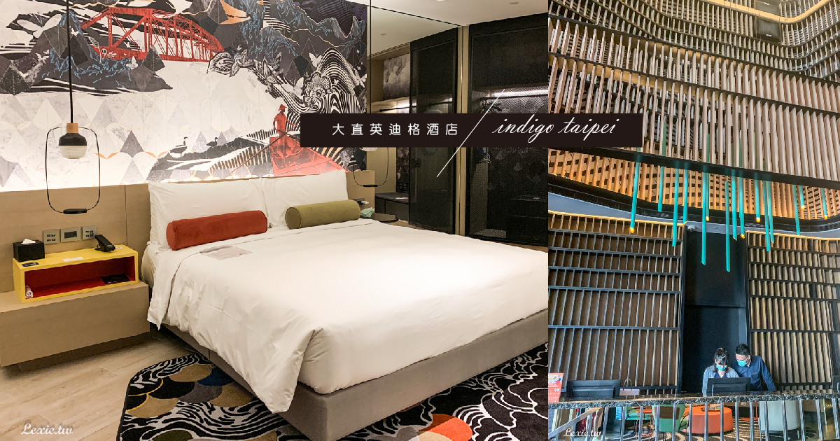 台北設計酒店旅店-大直英迪格酒店,早餐客房介紹,時尚酒店與在地特色的衝撞