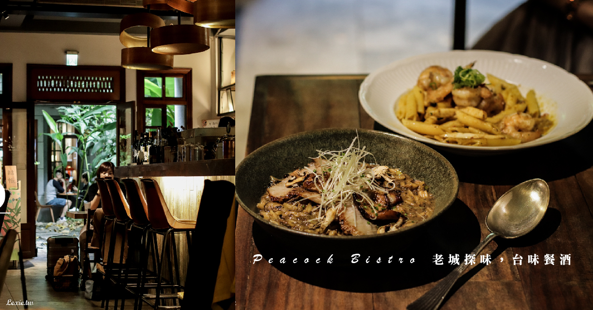 大稻埕餐廳-孔雀餐酒館,有情調的特色酒吧,創意台味歐陸料理/菜單
