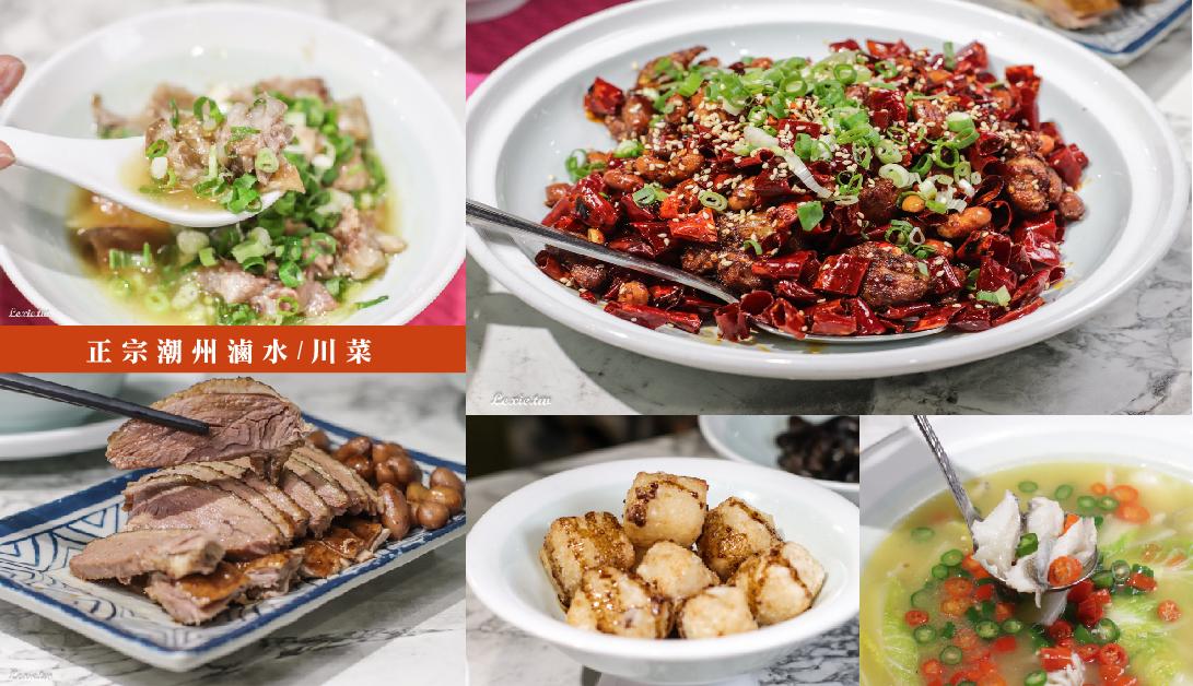 鵝川|台北大安四川菜,正宗酸菜魚/潮州滷鵝,每日現殺鱸魚湯濃味鮮,聚餐餐廳推薦