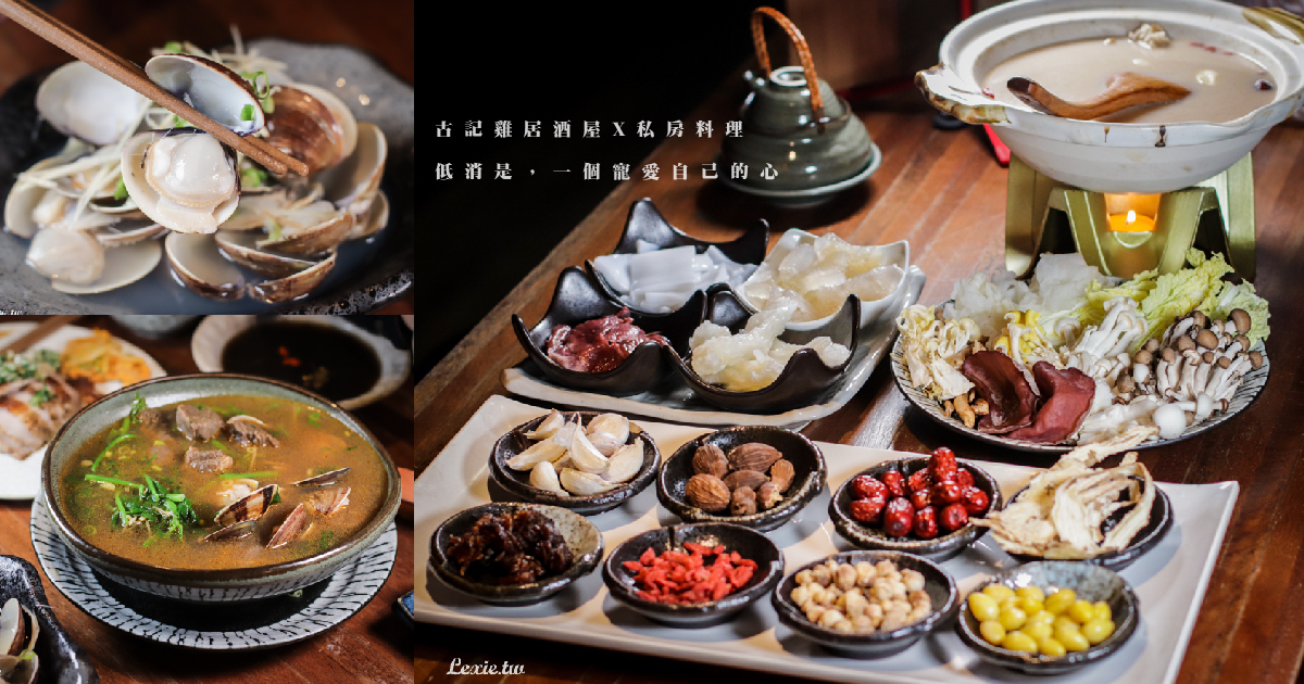 信義區居酒屋|古記雞-藝人最愛的深夜食堂、私房料理,吃了會噴淚的超強水餃