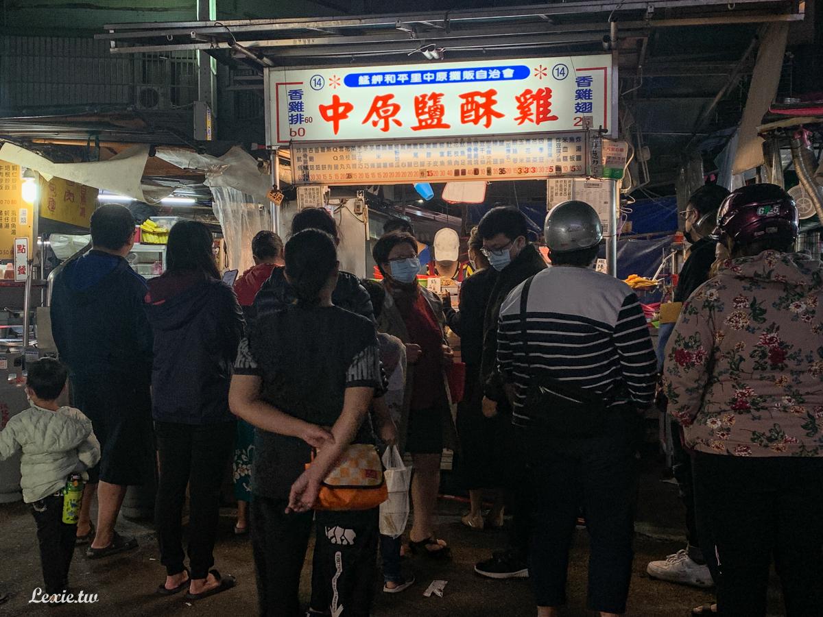 萬華鹹酥雞|中原鹹酥雞,在地人都吃這間! 便宜好吃永遠大排長龍