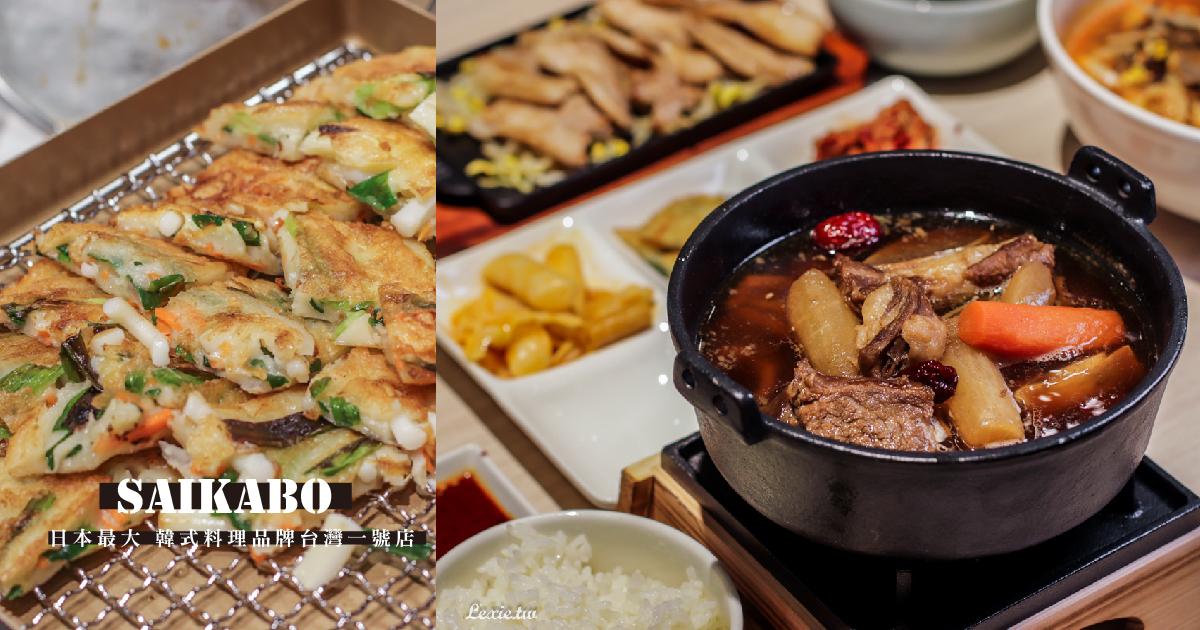 SAIKABO韓式料理,鐵板豬五花、辣牛肉烏龍、燉煮牛小排99元韓式Buffet吃到飽,日本知名連鎖品牌台灣一號店|南港車站美食