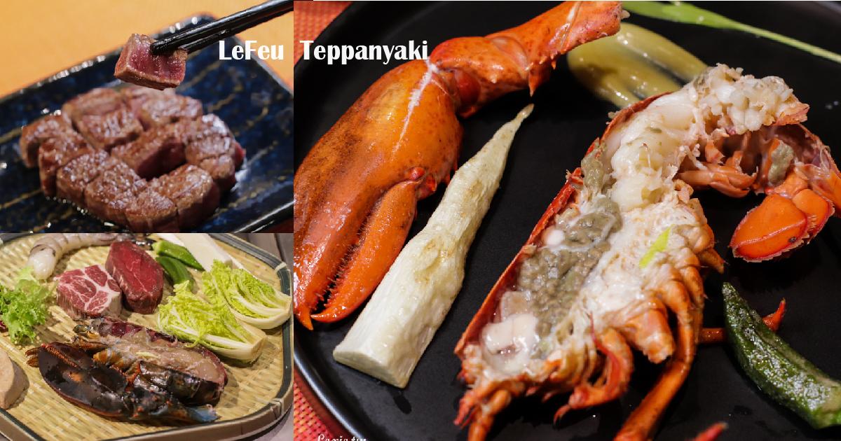 大安區鐵板燒Le Feu鐵板燒|食材料理有水準!千元龍蝦套餐推薦
