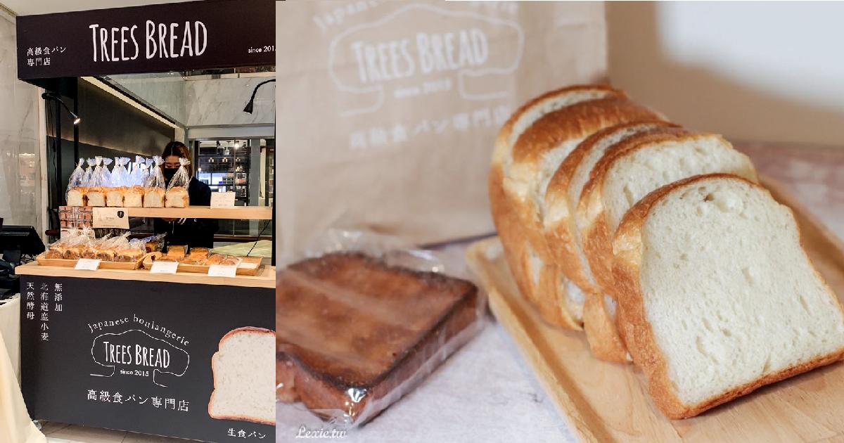 日本TREES BREAD生吐司|口感特殊水潤有彈性,無添加物北海道產小麥製作