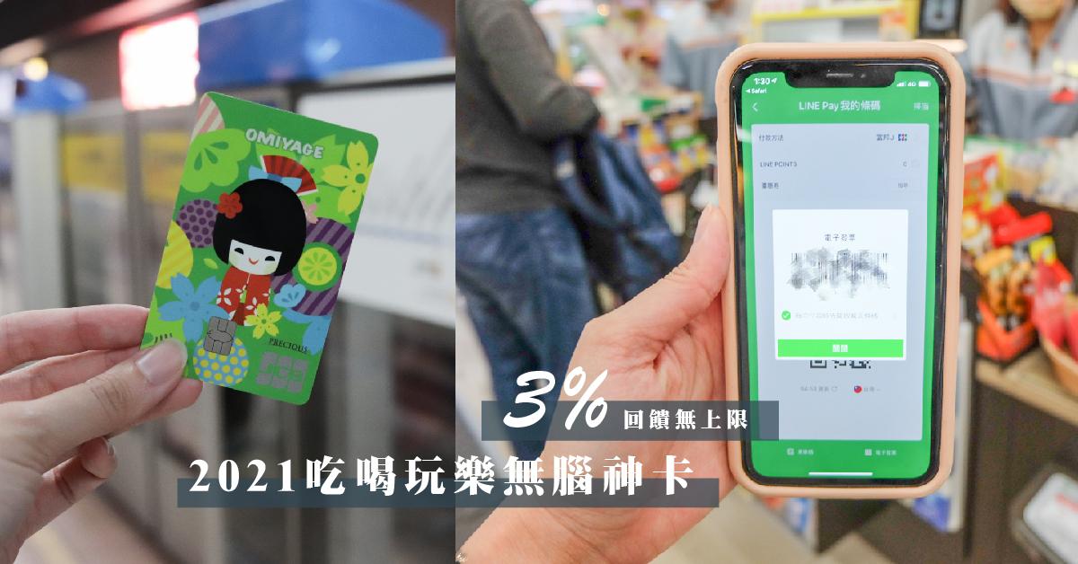 2021無腦神卡就刷富邦J,國內一般消費Line POINTS 3%回饋無上限,吃喝玩樂靠這張!