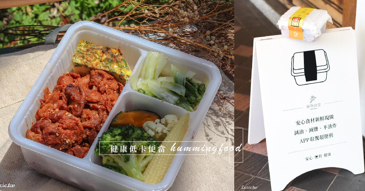 台北便當健康便當外送,蜂鳥食堂春季新菜單!輕食低卡App訂餐超方便(自取外送都有)