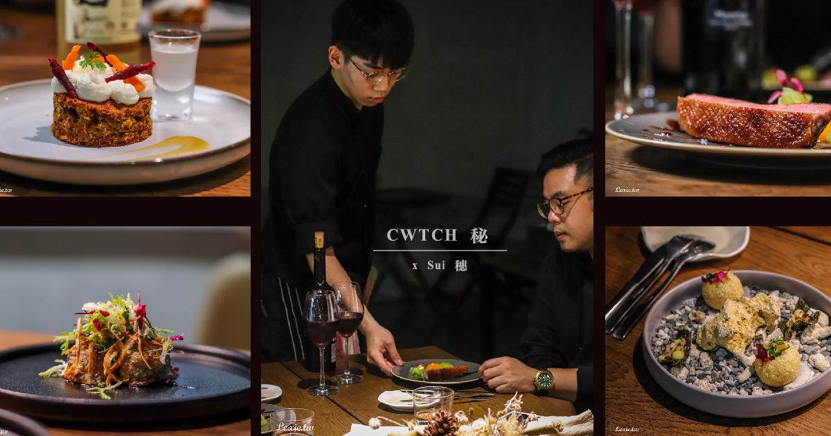 台北私廚新星|CWTCH秘 私廚,法式廚藝融合在地食材,天才廚師對於家的溫暖詮釋