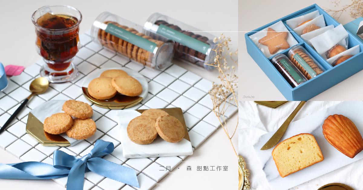 二月森甜點工作室,吃到欲罷不能的超強法式手工餅乾喜餅,台中伴手禮推薦