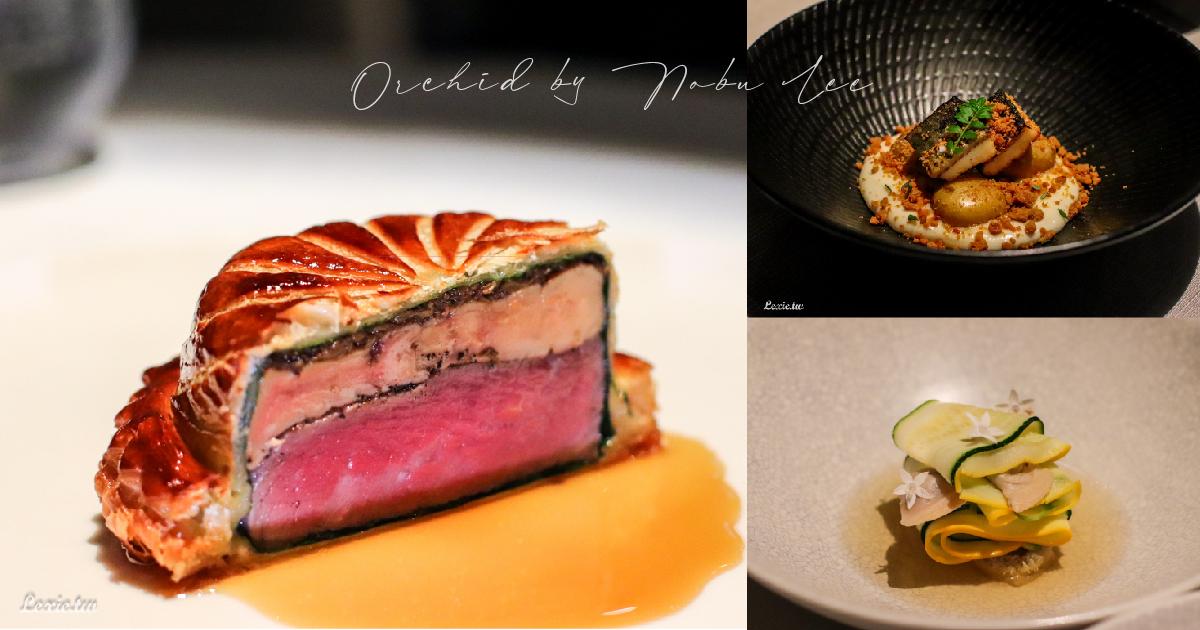 蘭orchid,精緻菜色與夢幻威靈頓牛排,全新菜單米其林餐盤推薦|台北約會餐廳慶生餐廳推薦
