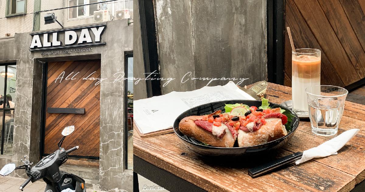 超大空間ALL DAY ROASTING COMPANY,台北松山不限時咖啡廳,餐點高水準(菜單)