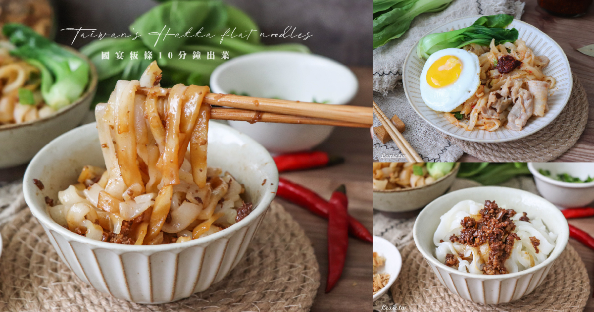 栗園米食|國宴級美食乾拌粄條,古法製作30年客家粄條,10分鐘現煮美味上桌