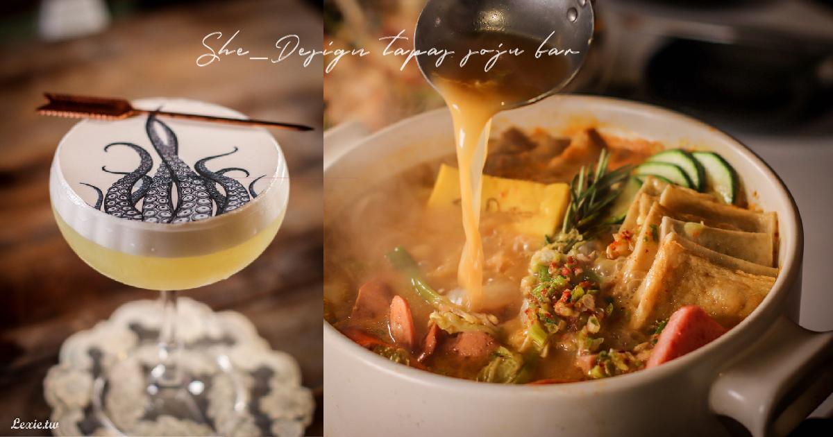 信義區酒吧she design tapas soju bar,極富特色的韓式料理與燒酒調酒,絕對不只是網美酒吧!