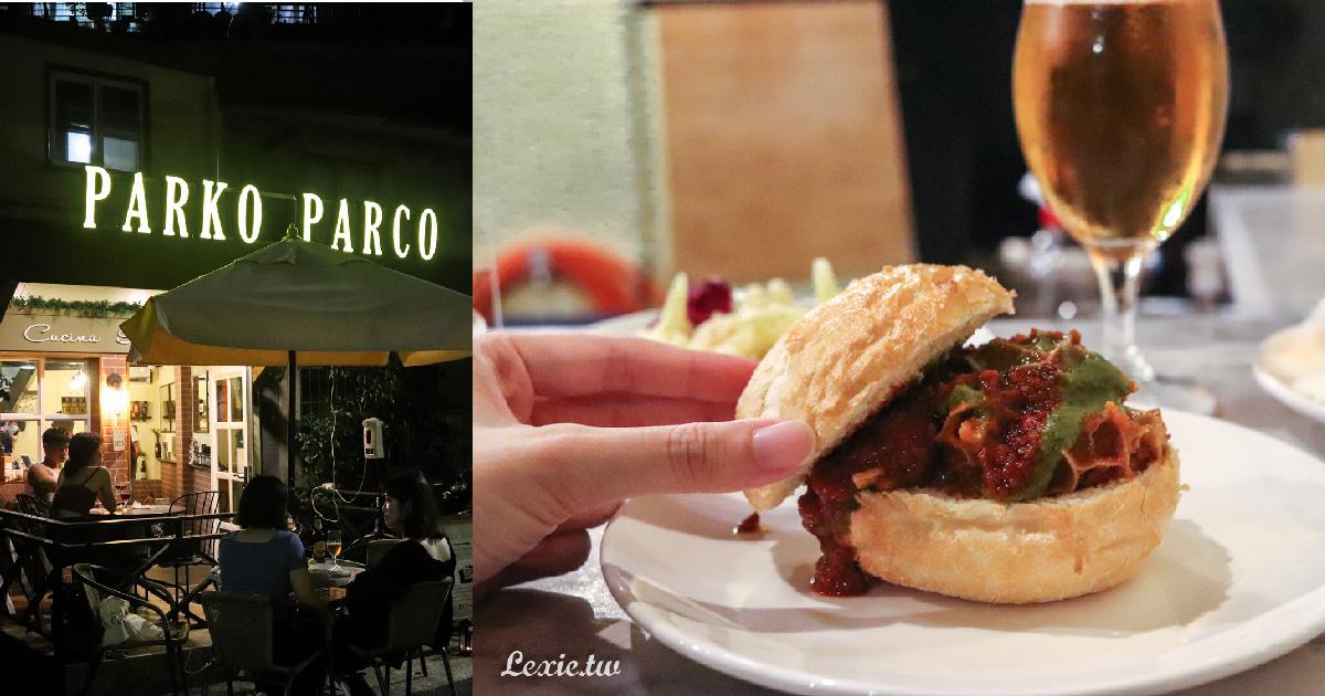 中山赤峰街美食|Parko Parco 義大利小酒館 超美味牛肚包,台北街頭的義式風情