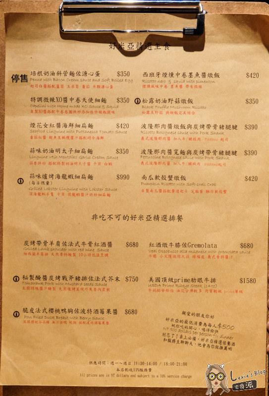 好米亞餐酒館-2.jpg