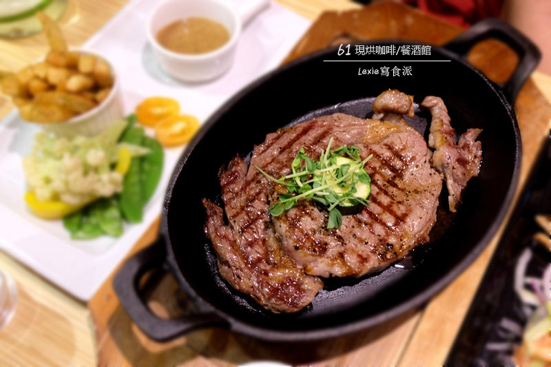 食記【台北】61現烘咖啡餐酒館。氣氛舒服的信義區排餐餐廳(menu菜單)
