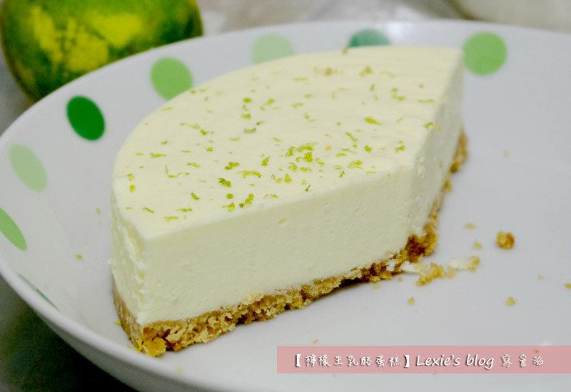 檸檬生乳酪蛋糕1.jpg