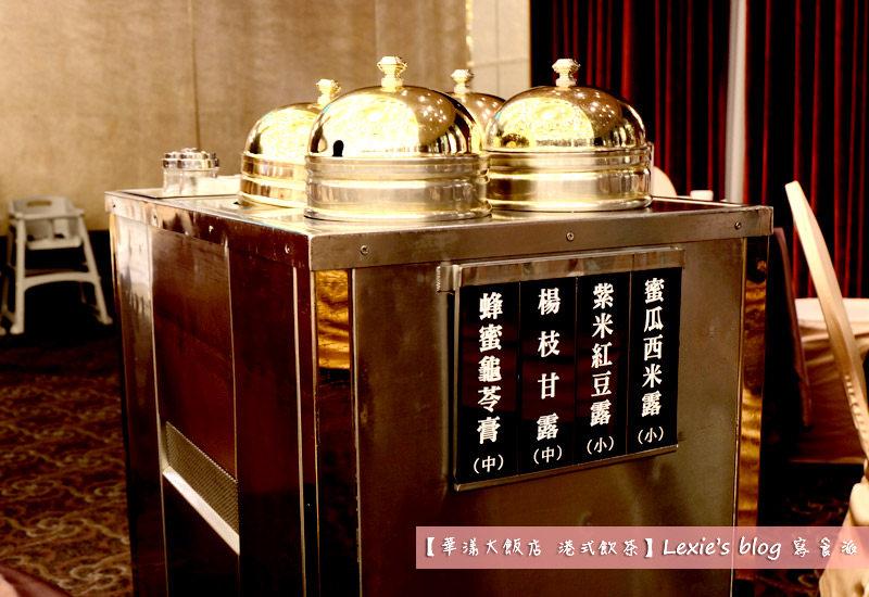 華漾大飯店港式飲茶5.jpg