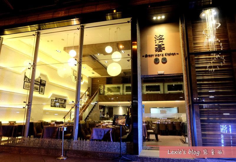 洛碁廚房1.jpg