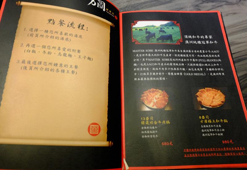 方圓涮涮屋-火鍋24
