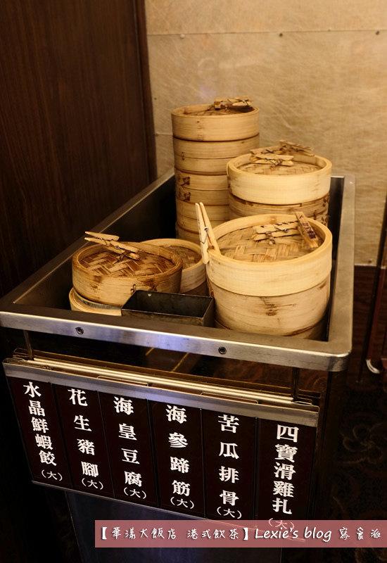 華漾大飯店港式飲茶4.jpg